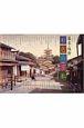 幕末・維新彩色の京都