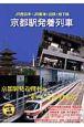 京都駅発着列車 JR西日本・JR東海・近鉄・地下鉄