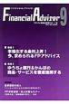 Financial Adviser 2007.9 特集:本格化する金利上昇!今、求められるFPアドバイス FP業務のための情報発信誌