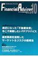 Financial Adviser 2007.10 特集:身近になった「不動産投資」 今こそ実践したいFPアドバイス FP業務のための情報発信誌