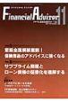 Financial Adviser 2007.11 特集:窓販全面解禁直前!保険商品のアドバイスに強くなる FP業務のための情報発信誌