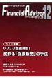 Financial Adviser 2007.12 ワイド特集:いよいよ全面解禁!変わる!「保険販売」の手法 FP業務のための情報発信誌