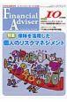 Financial Adviser 2008.10 特集:保険を活用した個人のリスクマネジメント FP業務のための情報発信誌