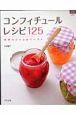 コンフィチュールレシピ125 手作りジャム&ペースト