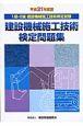 建設機械施工技術検定問題集 1級・2級建設機械施工技術検定試験 平成21年