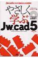 やさしく学ぶJw_cad5