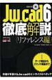 Jw_cad6徹底解説 リファレンス編