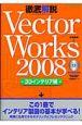 徹底解説 VectorWorks2008 3Dインテリア編