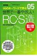 世界で一番やさしいRC・S造 監理編 110のキーワードで学ぶ