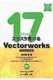 17コマンドでスラスラ書けるVectorworks DVD付 Vectorworks2009対応