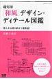 超実用 和風デザイン・ディテール図鑑 使える伝統の納まり最新版!