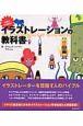 イラストレーションの教科書 World standard