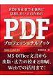 PDFプロフェッショナルブック PDFを仕事で本格的に活用したい人のための