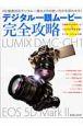 デジタル一眼ムービー完全攻略 DVD-ROM付 HD動画対応デジタル一眼レフカメラの使い方が全部わ