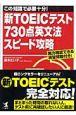 新TOEICテスト730点英文法スピード攻略 実力確認できる演習問題付き!