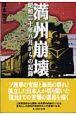 満州崩壊 昭和二十年八月からの記録