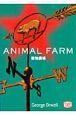 動物農場 A fairy story