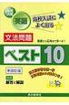 高校入試 英語文法問題ベスト10<新改訂版> 高校入試によく出る