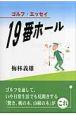 19番ホール ゴルフ・エッセイ