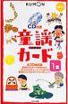 童謡カード<第2版> CD付き (1)