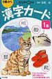 漢字カード<第2版> 0歳から(1)
