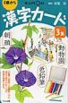 漢字カード<第2版> 0歳から (3)