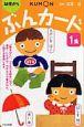 ぶんカード<第2版> 幼児から (1)