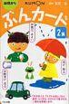 ぶんカード<第2版> 幼児から (2)