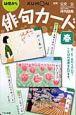 俳句カード<第3版> 春 幼児から