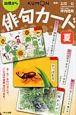 俳句カード<第3版> 夏 幼児から
