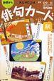 俳句カード<第3版> 秋 幼児から
