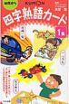 四字熟語カード<第2版>(1)