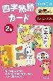 四字熟語カード<第2版> (2)
