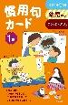 慣用句カード<第2版> 幼児から(1)
