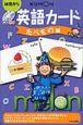 英語カード<第2版> たべもの編 幼児から CD付き