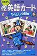 英語カード<第2版> たのしい会話編 幼児から CD付き