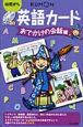 英語カード<第2版> おでかけの会話編 幼児から CD付き