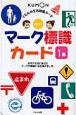 マーク標識カード<第2版> (1)