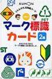 マーク標識カード<第2版> (2)
