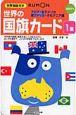 世界の国旗カード<第2版> アジア・北アメリカ・南アメリカ・オセアニア編(1)