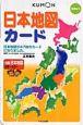 日本地図カード<第2版>