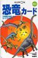 恐竜カード<第3版> 幼児から