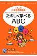 たのしく学べるABC CD付 くもんの小学基礎英語1