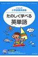たのしく学べる英単語 CD付 くもんの小学基礎英語2 CDで学習! 聞いて、書いて、声を出して、身近な英