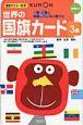 世界の国旗カード<第2版> 1集・2集に収録していない国ぐに 幼児から(3)