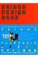 ZAIHOO DESIGN BOOK フレンチブルドッグデザイン素材集