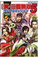 コミック・真・三國無双5 ランブルミッション (2)