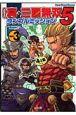 コミック・真・三國無双5 ランブルミッション (3)