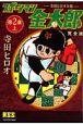 スポーツマン金太郎<完全版> 第2章(上)