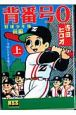 背番号0<野球少年版> 前編(上)